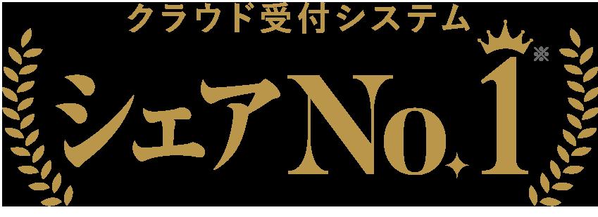 クラウド受付システムシェアNo. 1